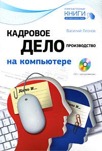 Кадровое делопроизводство на компьютере (+ CD-ROM). Василий Леонов