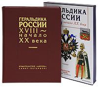 Геральдика России XVIII - начало XX века (подарочное издание). Л. Е. Шепелев