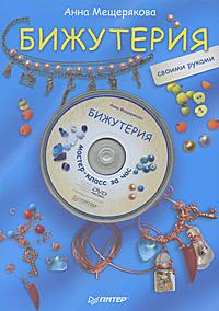 Бижутерия своими руками (+ DVD-ROM)