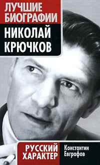 Николай Крючков. Русский характер. Константин Евграфов