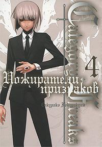 Category: Freaks. Пожиратели призраков. Книга 4. Сакурако Гокуракуин