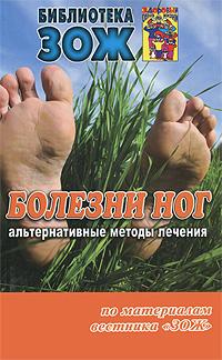 Болезни ног ( 978-5-902812-26-5 )