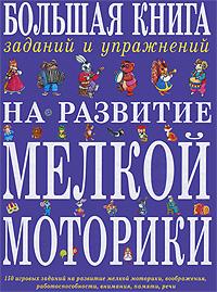 Большая книга заданий и упражнений на развитие мелкой моторики. Т. А. Ткаченко