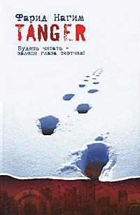 Tanger. Фарид Нагим