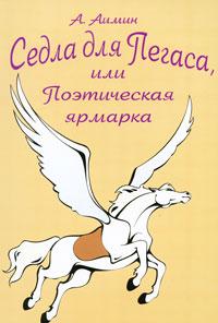 Седла для Пегаса, или Поэтическая ярмарка ( 5-87472-182-7 )