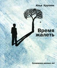 Время жалеть. Илья Крупник