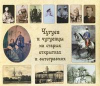 Чугуев и чугуевцы на старых открытках и фотографиях