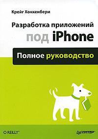 Разработка приложений под iPhone. Полное руководство. К. Хоккенбери