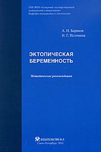Эктопическая беременность. Методические рекомендации ( 978-5-94869-103-9 )