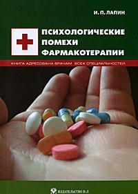 Психологические помехи фармакотерапии ( 978-5-94869-070-4 )