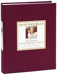 Большая кулинарная книга. Юлия Высоцкая