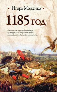 Книга 1185 год. Восток - Запад