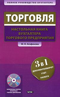Торговля. Настольная книга бухгалтера торгового предприятия (+ CD-ROM) ( 978-5-4252-0032-7 )
