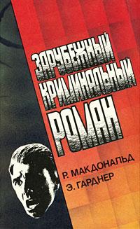 Зарубежный криминальный роман. Выпуск 3