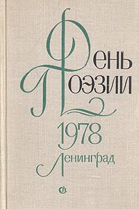 День поэзии. 1978. Ленинград