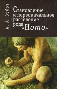 """Становление и первоначальное расселение рода """"Homo"""". А. А. Зубов"""