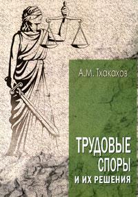 Трудовые споры и их решения ( 978-5-98187-607-3 )