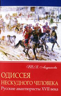 Одиссея нескудного человека. Русские авантюристы XVII века