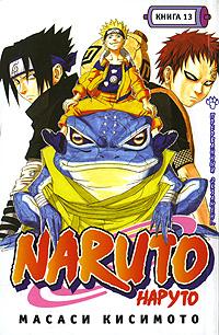 Naruto. Книга 13. Прерванный экзамен!. Масаси Кисимото