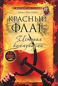 Книга Красный флаг. История коммунизма