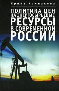 Политика цен на энергосырьевые ресурсы в современной России ( 978-5-91419-364-2 )