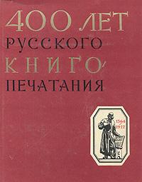 400 ��� �������� ��������������. ������� �������������� �� 1917 ����