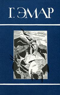 Г. Эмар. Собрание сочинений в 25 томах. Том 1. Арканзасские трапперы. Искатель следов