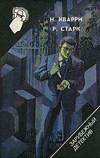 Зарубежный детектив. Том 20