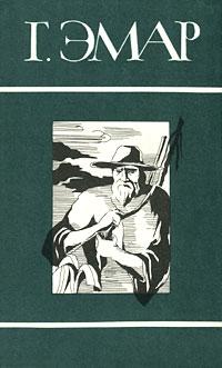 Г. Эмар. Собрание сочинений в 25 томах. Том 2. Степные разбойники. Закон Линча