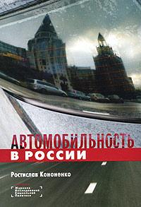 Автомобильность в России