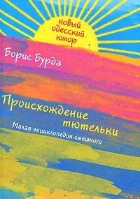 Происхождение тютельки. Малая энциклопедия смешного. Борис Бурда