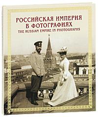 Российская империя в фотографиях. Конец XIX - начало XX века / The Russian Empire in Photographs: Late 19th - Early 20th Centuries