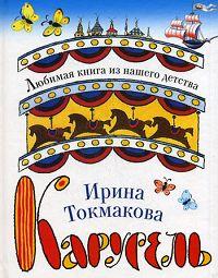 Карусель. Ирина Токмакова