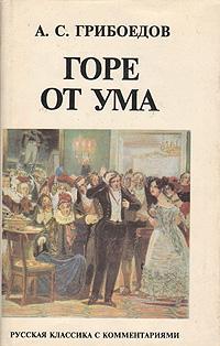 Книга Горе от ума