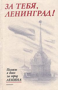 За тебя, Ленинград!: Поэты в боях за город Ленина