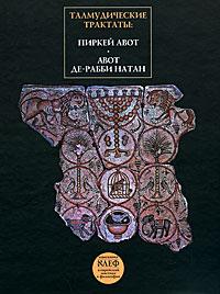 Талмудические трактаты. Пиркей Авот. Авот де-рабби Натан