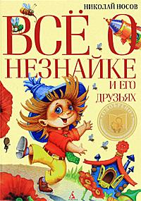 Книга Все о Незнайке и его друзьях