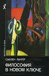 Сьюзен Лангер Философия в новом ключе
