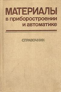 Материалы в приборостроении и автоматике. Справочник