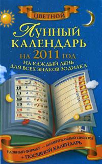 Лунный календарь на 2011 год на каждый день для всех знаков зодиака
