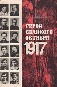 Герои Великого Октября 1917