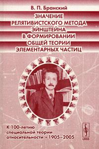 Значение релятивистского метода Эйнштейна в формировании общей теории элементарных частиц ( 978-5-484-01186-5 )