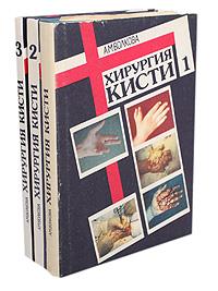 Хирургия кисти. В 3 томах