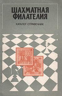 Шахматная филателия. Каталог-справочник