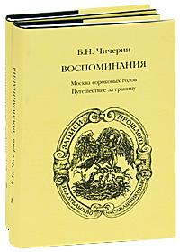 Б. Н. Чичерин. Воспоминания (комплект из 2 книг)
