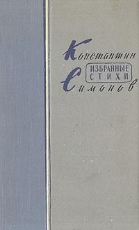 Константин Симонов - Избранные стихи