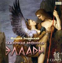Сказочная древность Эллады (аудиокнига MP3 на 2 CD)