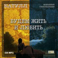 Будем жить и любить (аудиокнига MP3)