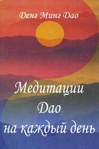 Медитации Дао на каждый день ( 978-5-94726-112-7 )