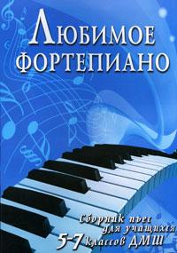 Купить Любимое фортепиано. Сборник пьес для учащихся 5-7 классов ДМШ